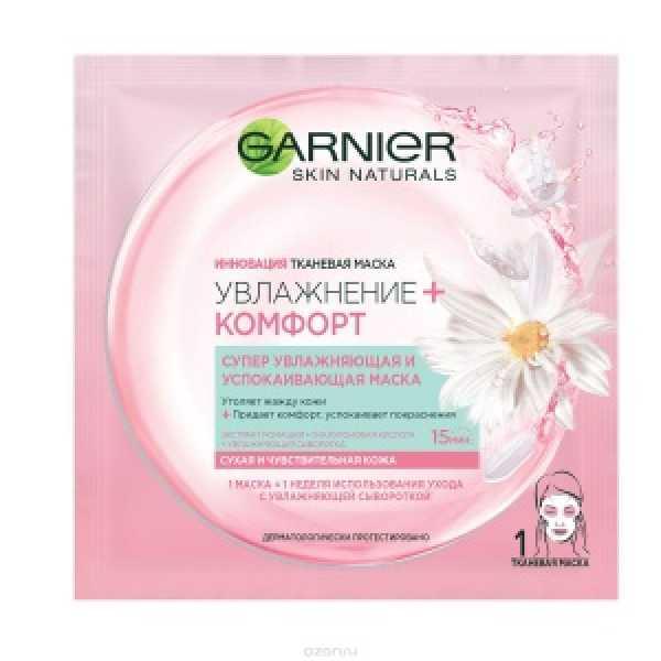 Garnier (Гарньер)   Тканевая маска КОМФОРТ для сухой кожи