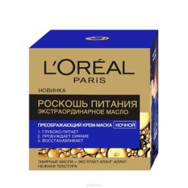 L'OREAL Экстраординарный ночной крем-маска 50 мл
