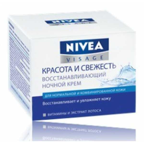 """Nivea """"Красота и Свежесть"""" Крем ночной восстан. для нормальной и комбинированной кожи 50мл."""