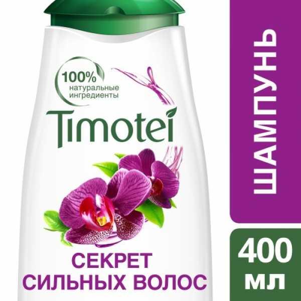 Шампунь Timotei Секрет сильных волос 400мл