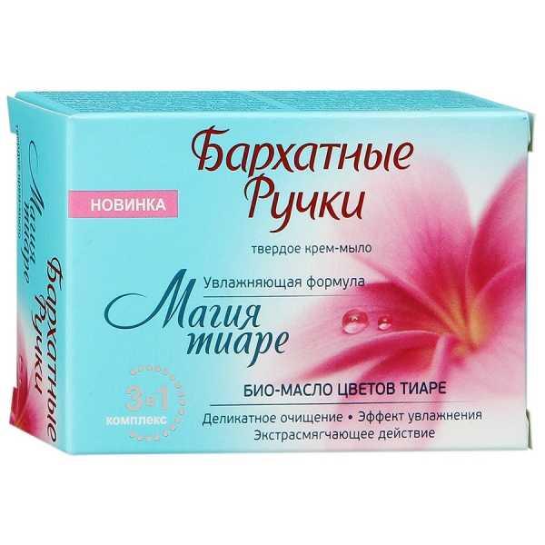 """Крем-мыло Бархатные ручки """"Магия тиаре"""", 75 гр"""