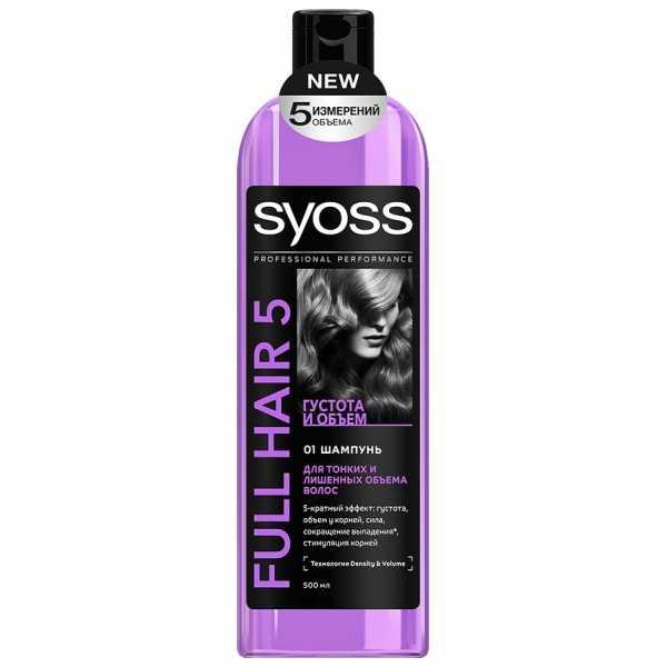 Шампунь Syoss Full Hair 5 для тонких и лишенных объема волос, 500 мл