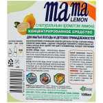 Концентрированный гель для мытья посуды и детских принадлежностей Mama lemon с ароматом лимона, 1 л