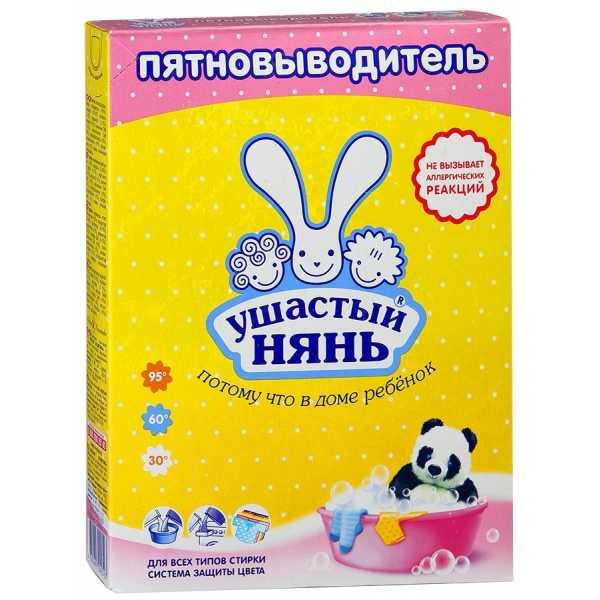 Пятновыводитель Ушастый нянь для детского белья, 500 гр